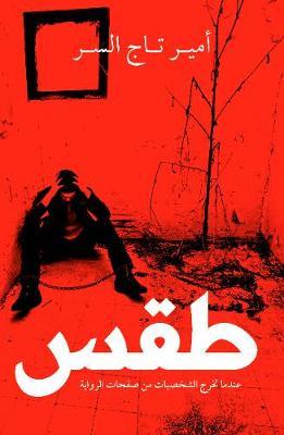TAQS (Paperback)