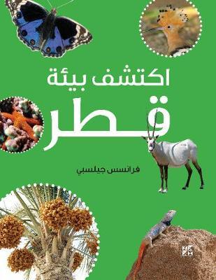 Qatar Nature Explorer (Paperback)
