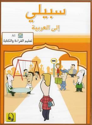 Sabily Ila L'Arabiyah A1