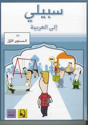 Sabily Ila L'Arabiyah: A1 The First Level