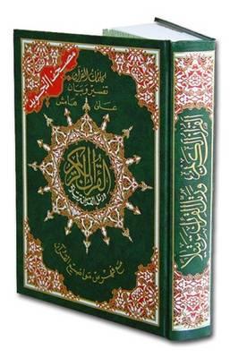 Tajweed Koran for Learning (Hardback)