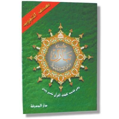 Tajweed Koran Tabarak Part (Paperback)