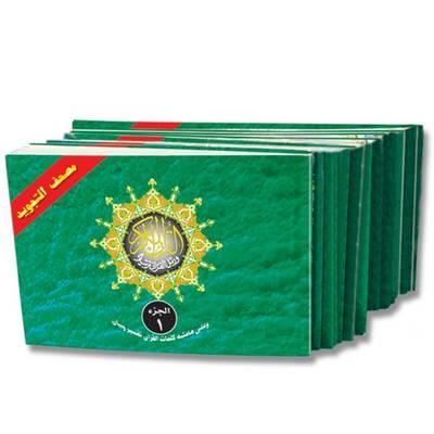 Tajweed Koran 30 Parts Divided with Bag (Paperback)