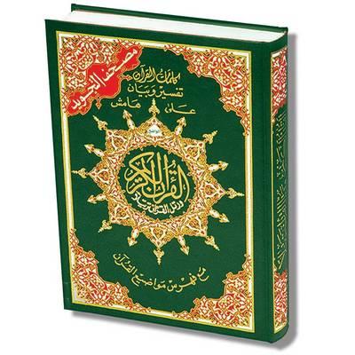 Arabic Quran Colour Coded Tajweed Print (Hardback)