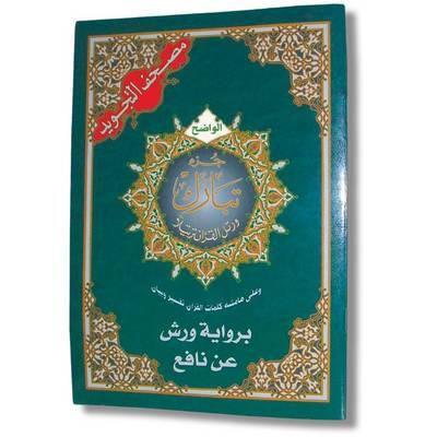 Tajweed Koran Tabarak Part Warsh Reading (Paperback)