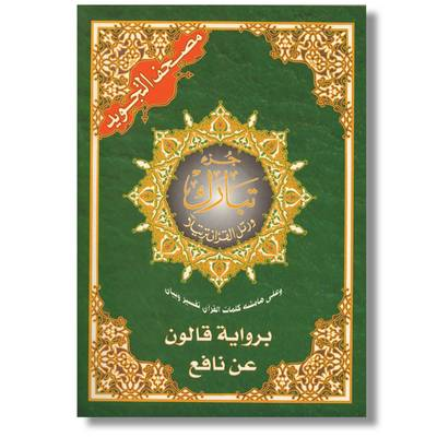 Tajweed Koran Tabarak Part Qaloon (Paperback)