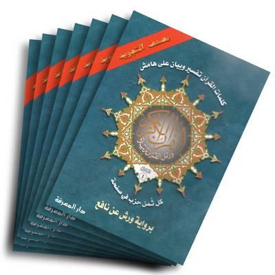 Tajweed Koran 30 Parts Divided Warsh Reading (Paperback)