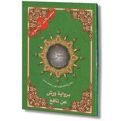 Tajweed Koran Yaseen Quarter Warsh Colour Coded (Paperback)