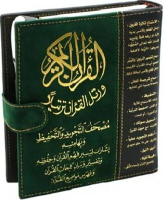Tajweed and Memorization Quran with Read Pen and Smart Card (Hardback)