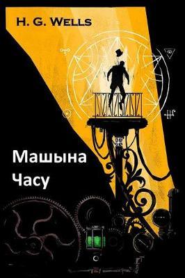 Машына Часу: The Time Machine, Belarusian Edition (Paperback)