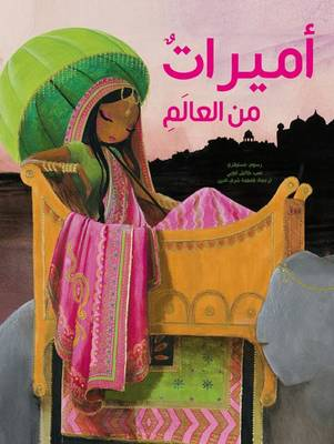 Ameerat Min Al Alam: Princesses of the World (Hardback)