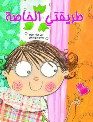 Tareeqati Al Khassa: My Own Special Way (Hardback)