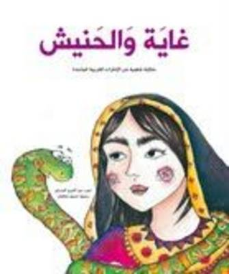 Ghaya Wal Haneesh: Ghaya and the Snake - Heritage 2 (Hardback)