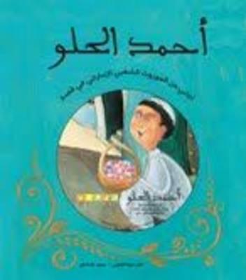 Ahmed El Helou: Sweet Ahmed!