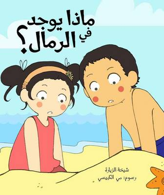 Matha Yoojad Fi al-Rimal (Paperback)