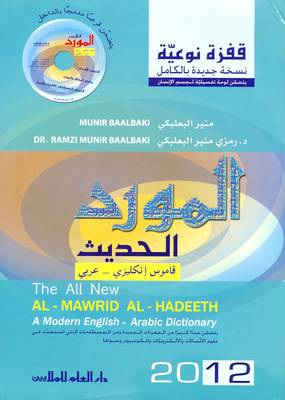 Al-Mawrid Al-Hadeeth: A Modern English-Arabic Dictionary (Hardback)