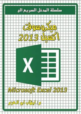 Microsoft Excel 2013 - Quick Entrance to (Paperback)