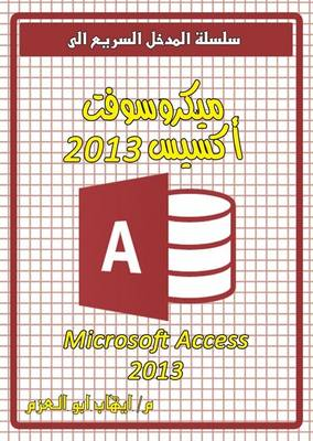 Microsoft Access 2013 - Quick Entrance to (Paperback)