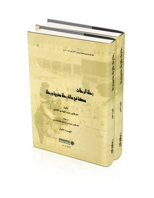 The Journey of Journeys: Makkah in One Hundred Moroccan Journeys and a Journey - Studies (Hardback)