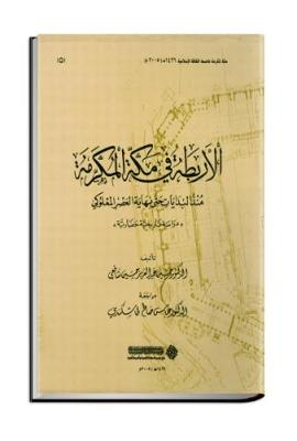 Rubats in Makkah from Early Beginning Until the Mamluki Period: A Historical and Cultural Study - Studies (Hardback)