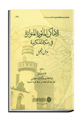 Islamic Historical Places in the Holy City of Makkah al-Mukarramah - Studies