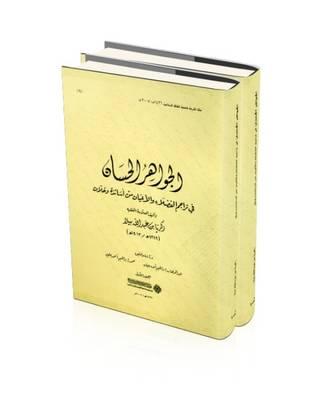 Al-Jawahir Al-Hisan: Annotated Autobiography of Scholars in Makkah - Edited Texts (Hardback)