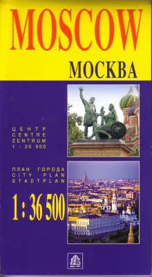 Moscow 2016 (Sheet map, folded)