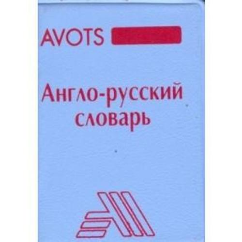 English to Russian Pocket Dictionary: 6000 Words (Paperback)