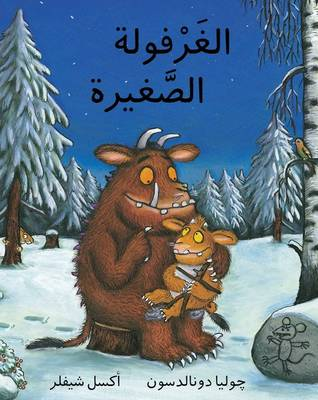 The Gruffalo's Child/ Al Gharfoula Al Saghira (Paperback)