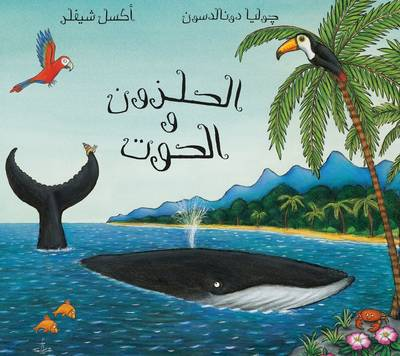The Snail and the Whale/ Al Qawqa Wal Hout (Paperback)