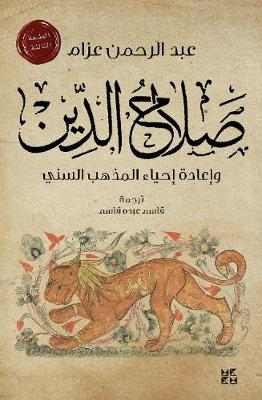 Saladin (Paperback)
