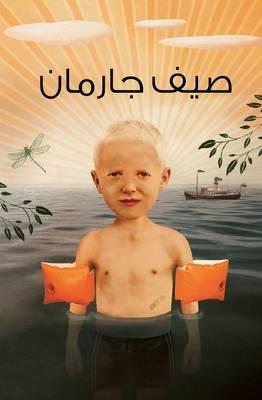 Garmann Wal Saif (Garmann's Sommer) (Paperback)