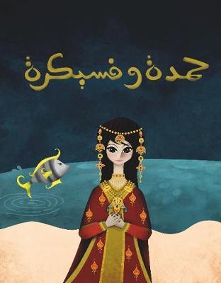 Hamda Wa Fisaikra (Paperback)