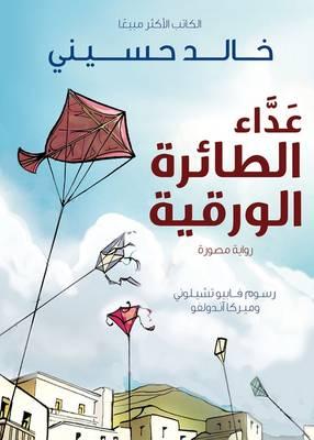 The Kite Runner (Arabic: Ada al Taera al Waraqeya) (Paperback)