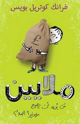 Al Malayeen (Millions) (Paperback)