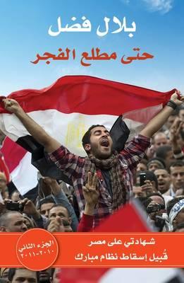 Hata Matla' El Fajr: 2010-2011 Volume II: An Eyewitness Account of of Egypt Before the Fall of Mubarak (Paperback)