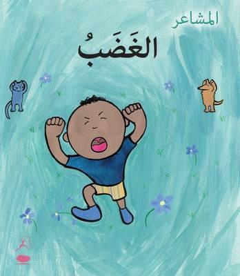 Al Ghadab (Angry): Feelings Series (Paperback)