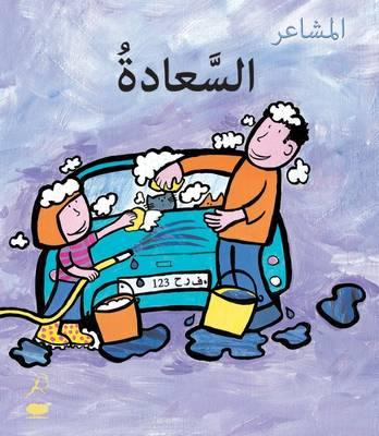 Al Saada (Happy) - Feelings Series (Paperback)