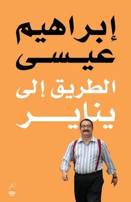 Al Tareeq Ila Yanayer / The Road to January (Arabic) (Paperback)
