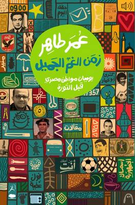 Zaman Al Gham Al Gamil (Arabic) (Paperback)