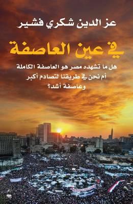 Fi Ayn Al Asefa / In the Eye of the Storm (Arabic) (Paperback)