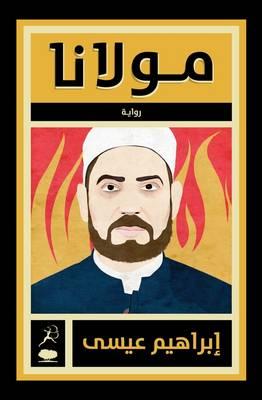 Mowlana (The TV Sheikh) (Paperback)