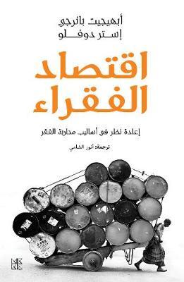 Iqtisad Al-Fuqara' (Poor Economics ) (Paperback)