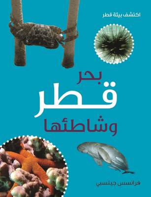 Al Haya Al Bahriya Fee Qatar (Sea and Shore Life of Qatar) (Paperback)