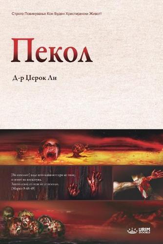 Пекол: Hell (Macedonian) (Paperback)
