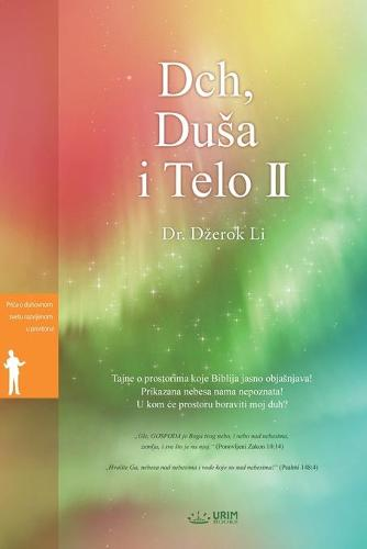 Duh, Dusa I Telo II: Spirit, Soul and Duh, Dusa I Telo II: Spirit, Soul and Body Ⅱ (Serbian Edition)Body Ⅱ (Serbian Edition) (Paperback)