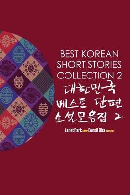Best Korean Short Stories Collection 2 2 - Best Korean Short Stories Collection 2 (Paperback)