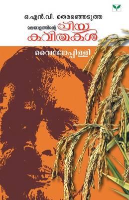 Vyloppillil Sreedharamenon (Paperback)