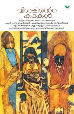 Visappinte Kathakal (Paperback)
