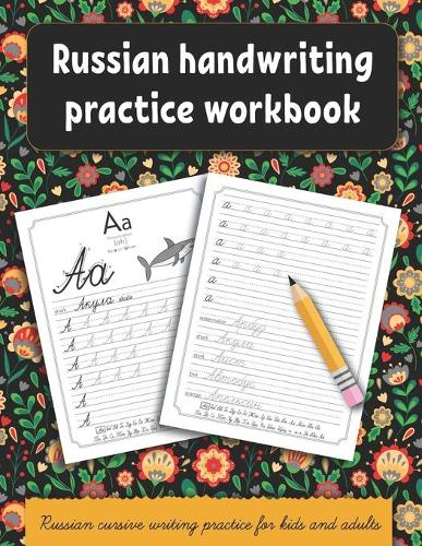 Russian handwriting practice workbook: Russian cursive writing practice for kids and adults . Alphabet, words, sentences. - Handwriting Workbooks for Kids 3 (Paperback)